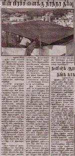 Tamil-newspaper-Dina-Bhoomi-art-Madurai-may-2013
